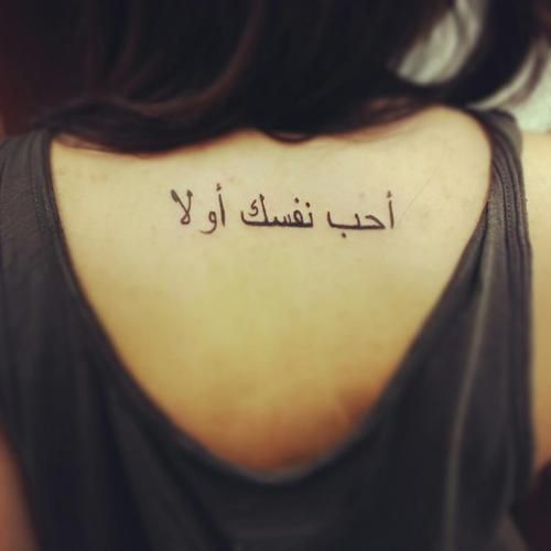 110 Meaningful Arabic Tattoos With Designs Parryz